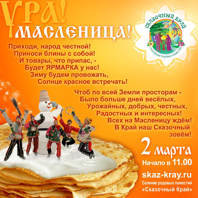 maslenitca2014